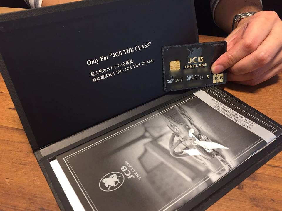 JCB最高峰VIPサービス?JCBザ・クラスは実質○円で持てるお得なカード(私がJCBザ・クラスを持った訳)