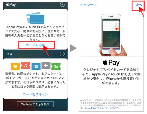Apple pay 登録説明03