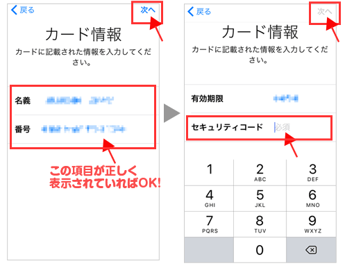 Apple pay 登録説明04