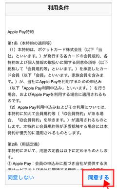 Apple pay 登録説明05