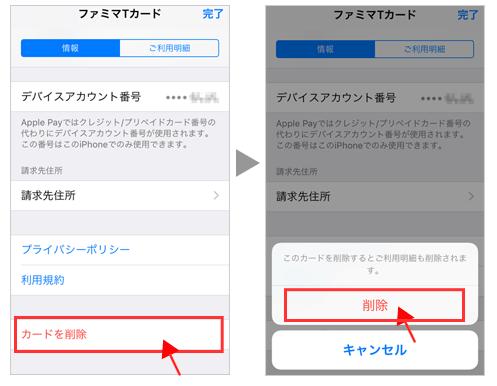 Apple pay 登録削除
