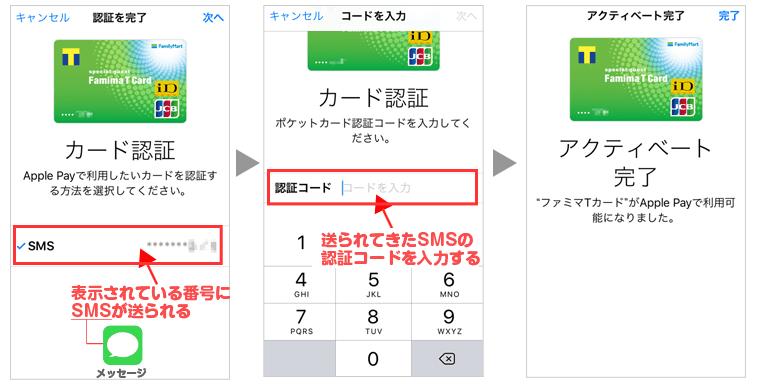 Apple pay 登録削除06