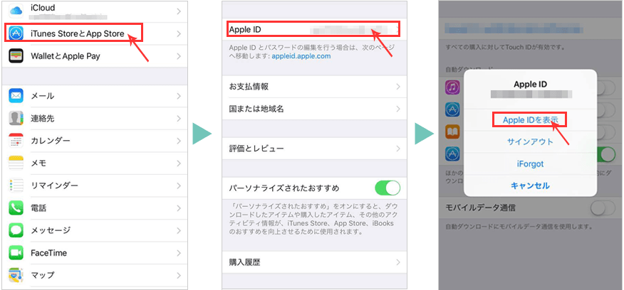 iTunes Store/App Storeへの登録方法その1