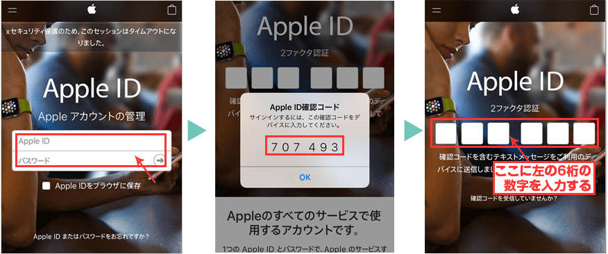 iTunes Store/App Storeへの登録方法その2
