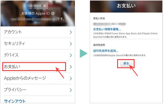 iTunes Store/App Storeへの登録方法その3