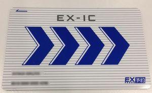 EXICカード