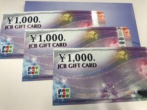 JCBギフトカード商品券