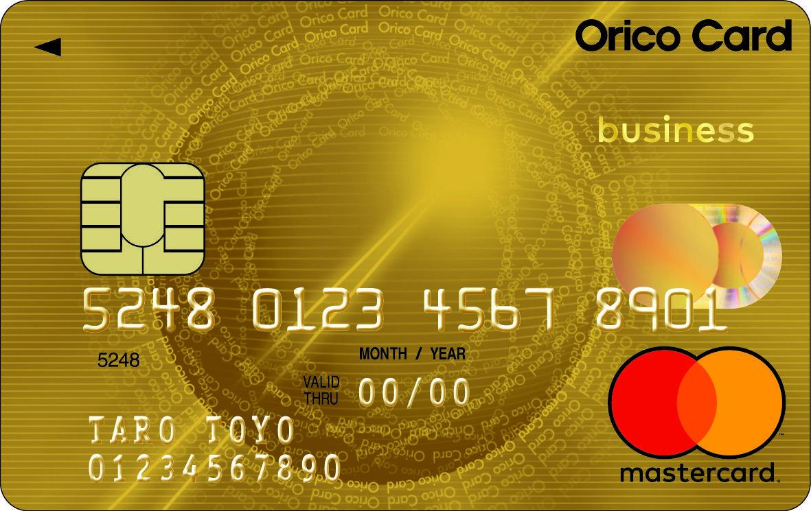 オリコビジネスカード Gold
