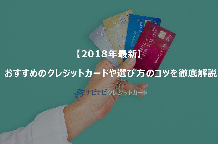 2018年最新おすすめクレジットカードや選び方のコツを解説