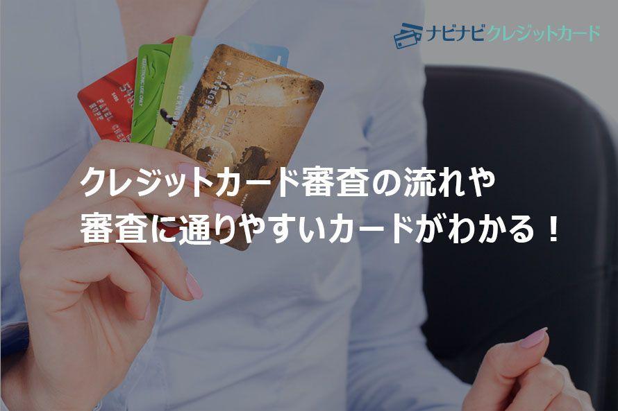 審査が甘いクレジットカードおすすめ4選!審査で気をつけるべき注意点を解説