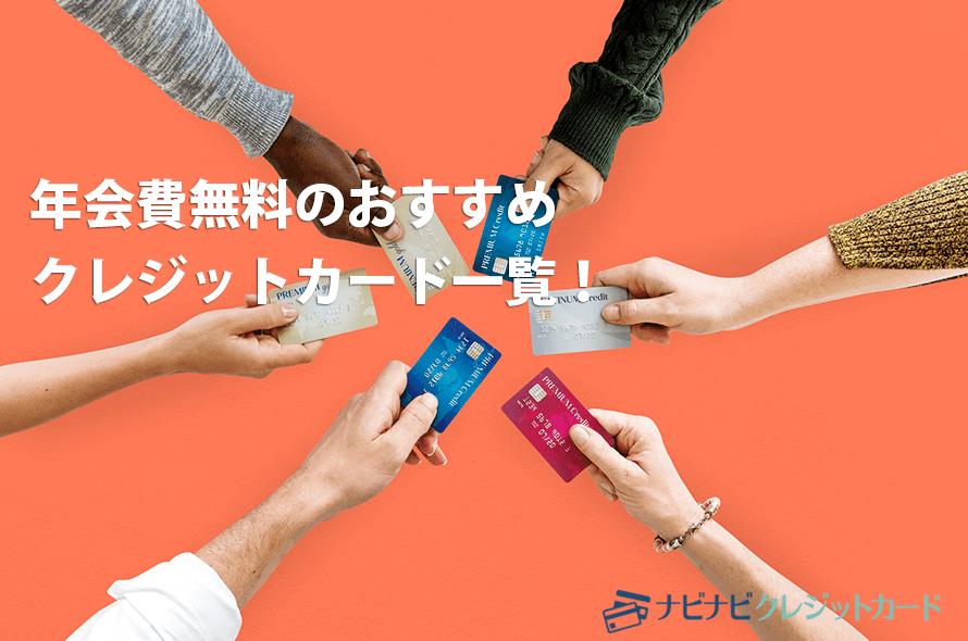 年会費無料のおすすめクレジットカードを紹介!あなたに合った選び方も徹底解説!
