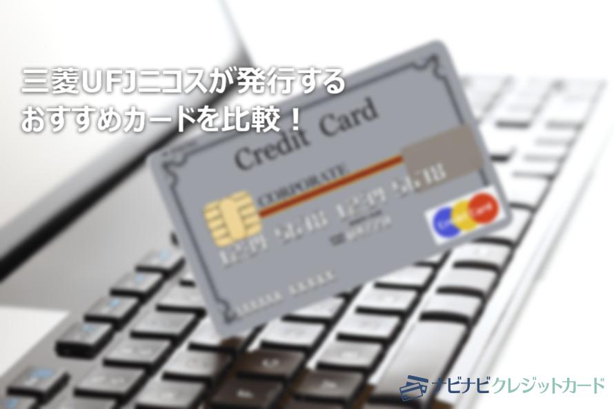 三菱UFJニコスが発行するおすすめカードを比較