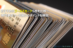 おすすめのゴールドカード5枚を比較!専門家がカード選びのポイントを解説