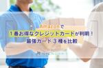 Amazonで1番お得なクレジットカードが判明!最強カード3種を比較