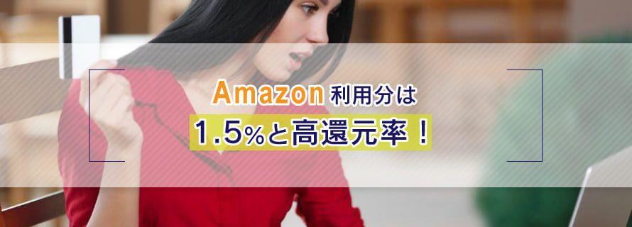 Amazon利用分は1.5%の還元率