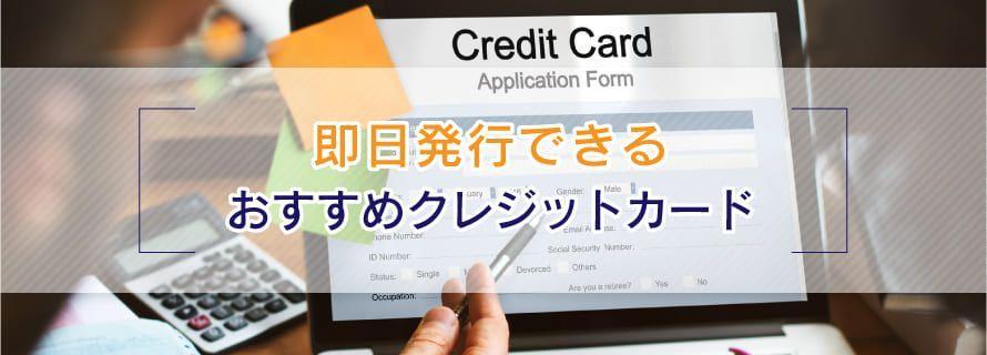 即日発行できるおすすめクレジットカード