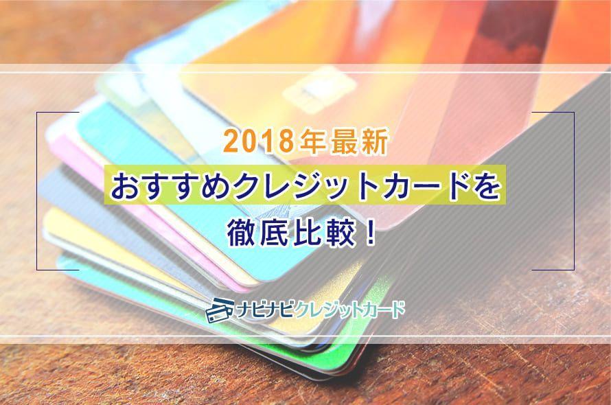 2018年最新おすすめクレジットカードを徹底比較