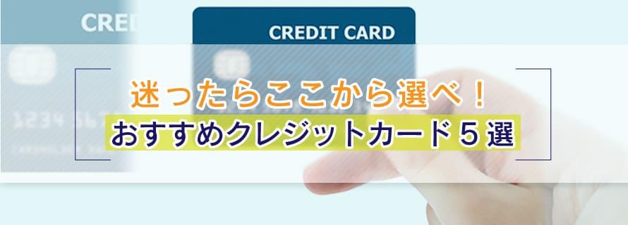 迷ったらここから選べ!おすすめクレジットカード5選