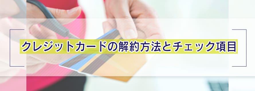 クレジットカードの解約方法とチェック項目