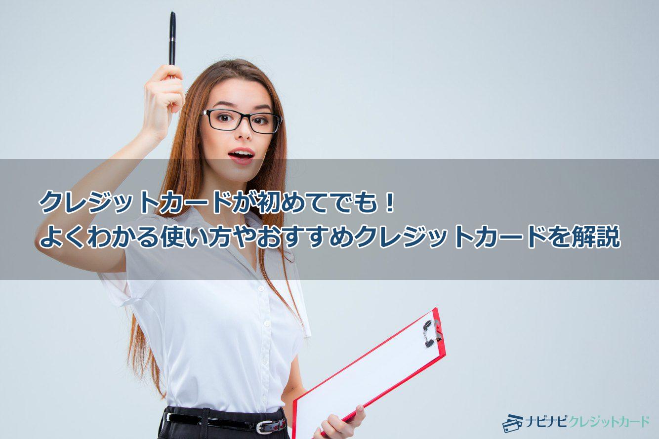 クレジットカードが初めてでも!よくわかる使い方やおすすめクレジットカード、注意点を解説