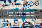 銀行系クレジットカード記事アイキャッチ
