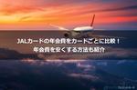 JALカード記事アイキャッチ