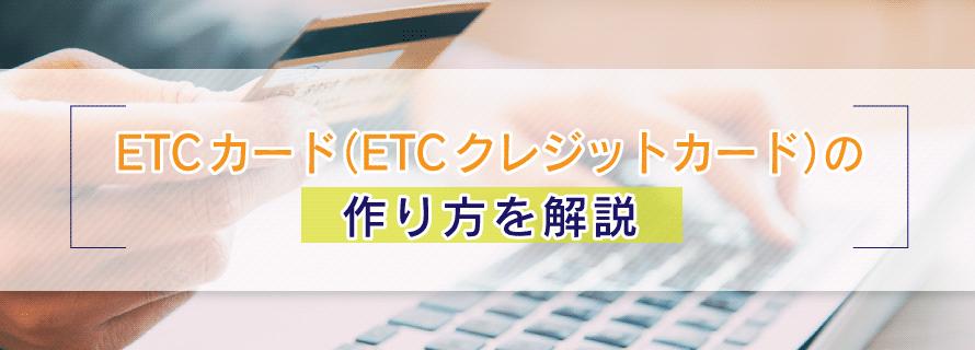 ETCカード(ETCクレジットカード)の作り方を解説