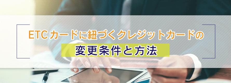 ETCカードに紐づくクレジットカードの変更条件と方法