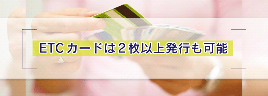 ETCカードは2枚以上発行も可能
