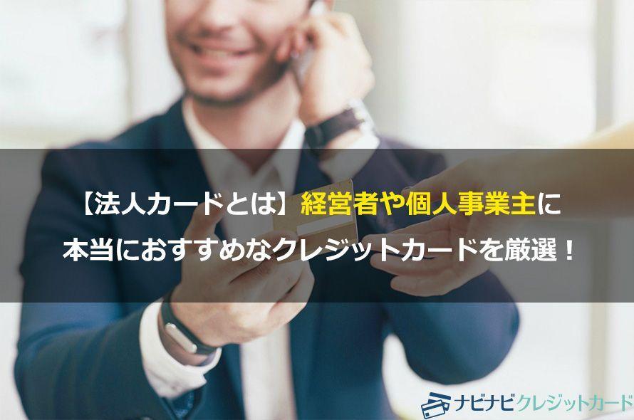 【法人カードとは】経営者や個人事業主に本当におすすめなクレジットカードを厳選!
