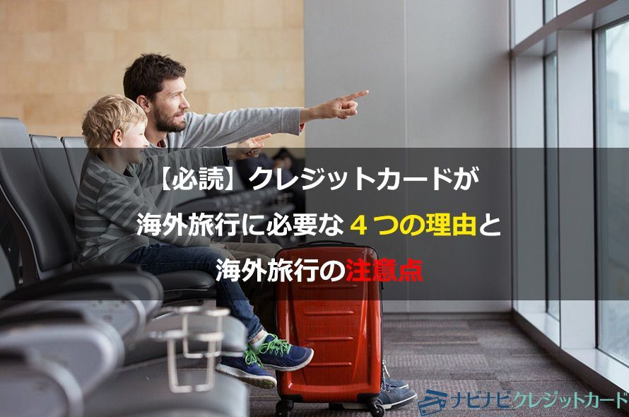 【必読】クレジットカードが海外旅行に必要な4つの理由と海外旅行の注意点