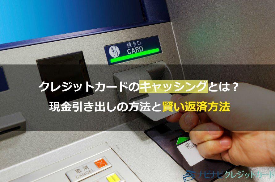 クレジットカードのキャッシングとは?現金引き出しの方法と賢い返済方法