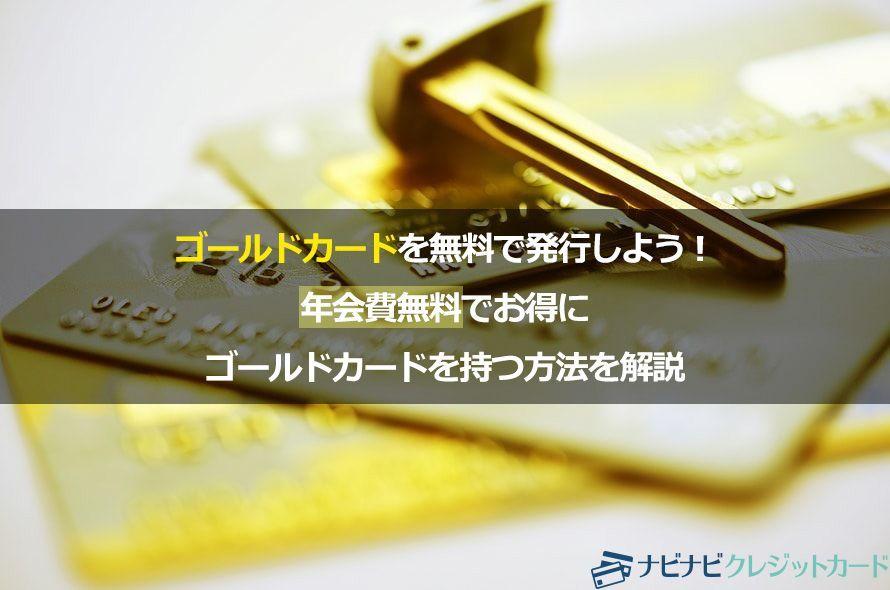 年会費永年無料でゴールドカードを持ちたいならこの3つを狙え!ゴールドカードならではの魅力とお得に持てる方法を徹底解説