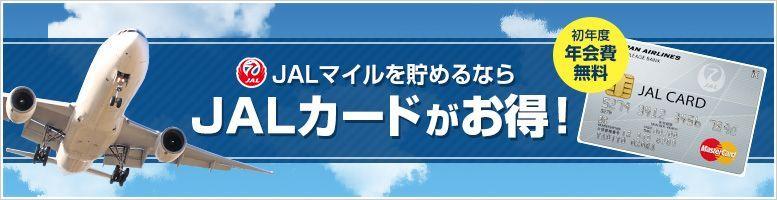 JAL普通カード(VISA・MasterCard)