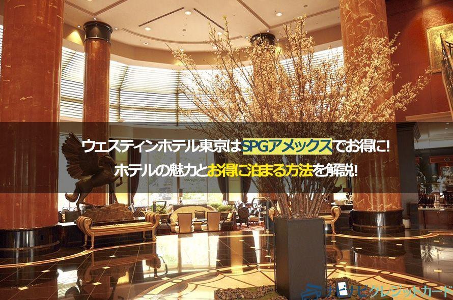 ウェスティンホテル東京はSPGアメックスでお得に!ホテルの魅力とお得に泊まる方法を解説!