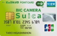 Medium biccamera suica