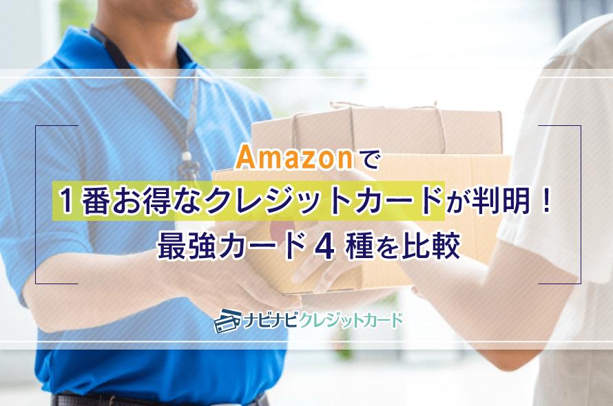 Amazonで1番お得なクレジットカードが判明!最強カード4種を比較