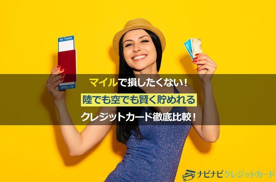 マイルを貯めたい人におすすめ!陸でも空でも賢く貯めれるクレジットカード6選!