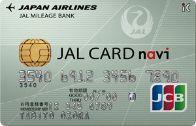 JALカード navi(JCB)