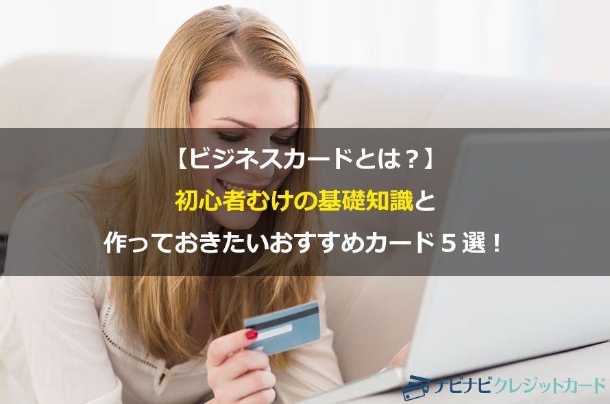 ビジネスカードとは?初心者むけの基礎知識と作っておきたいおすすめビジネスカード5選