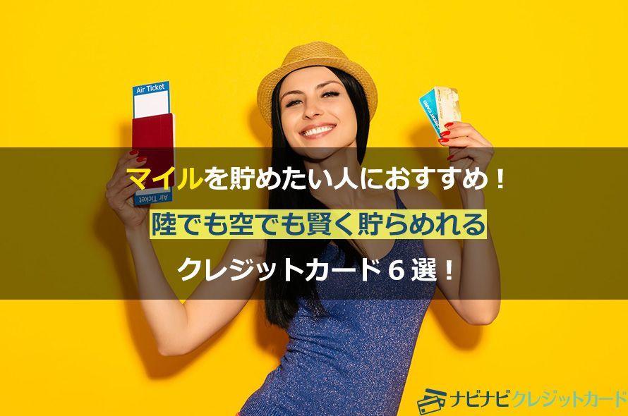 マイルを貯めたい人におすすめ!陸でも空でも賢く貯められるクレジットカード6選!