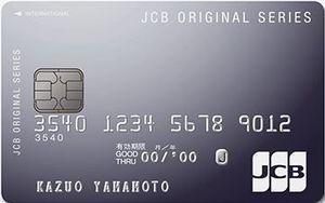 JCB 一般カード(WEB限定デザイン)
