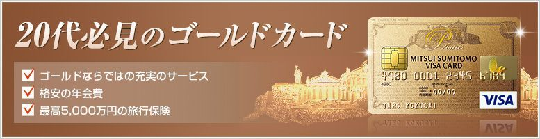 三井住友VISAカード(プライムゴールド)