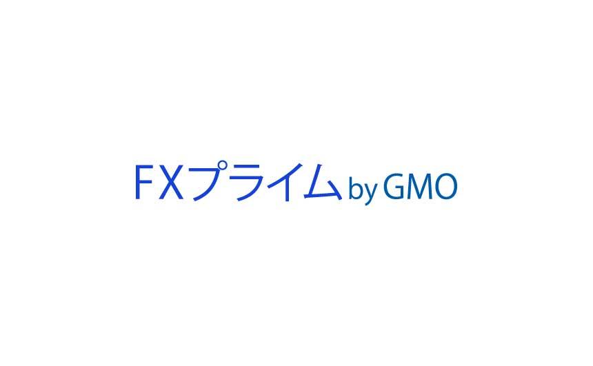 FXプライムbyGMOの評判・口コミは?メリットやデメリット、口座開設まで