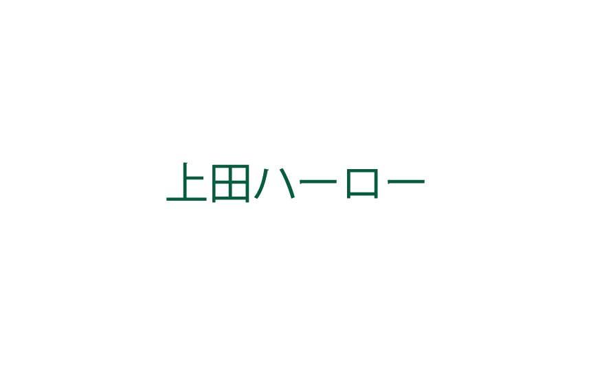 上田ハーローFXの評判やメリット・デメリットを紹介!他社と比較してわかったこと