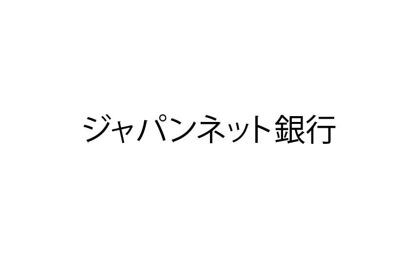 ジャパンネット銀行のメリット・デメリットとは?選ばれている理由を徹底解説