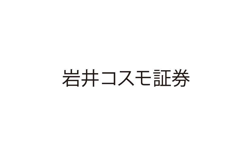 岩井コスモ証券の評判は?メリット・デメリットをまるっと紹介!