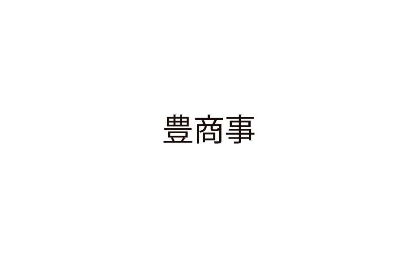 豊商事の評判や口コミとは?Yutaka24の特徴やサービスについてご紹介
