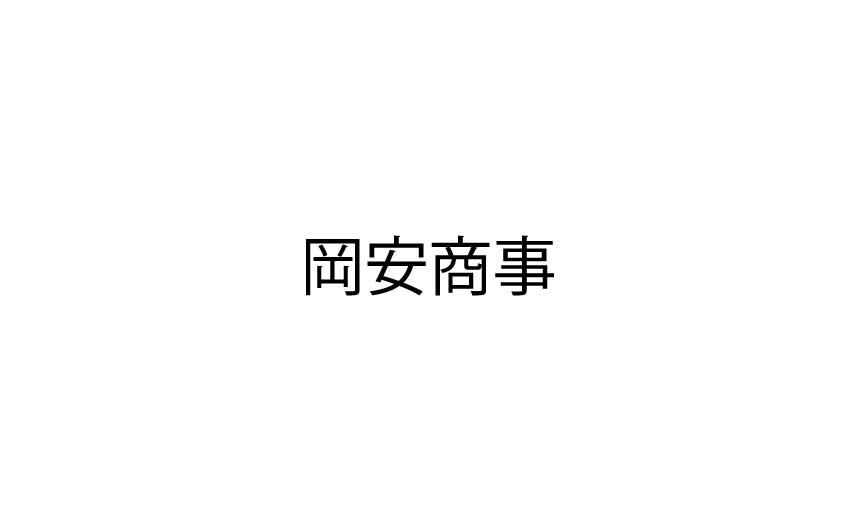 岡安商事とは?くりっく365や手厚いサポートがあるFX会社を選びたいならここ!