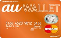 au_wallet